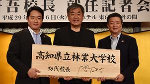 隈研吾氏、高知県立林業大学校の初代校長に就任 2018年4月開校