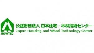 林野庁「CLT活用建築物等実証事業」提案1件を採択-日本住宅・木材技術センター