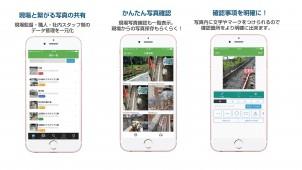 ユニマットリック、現場写真共有システムの最新版を公開