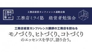 工務店ミライ塾 経営者勉強会 - 工務店経営カンファレンス連動企画 -