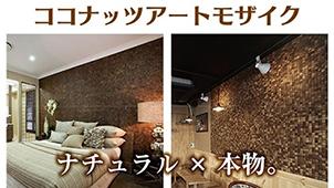 環境や体に優しいハンドメイドの内装材「ココナッツアートモザイク」
