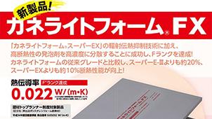 断熱性能Fランクの高性能断熱材「カネライトフォームFX」