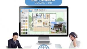 福井コンピュータ、「3Dカタログ.com」上に相談窓口を開設