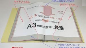 扇光、建築業向けファイル発売 A4からA3まで図面を簡単ファイリング