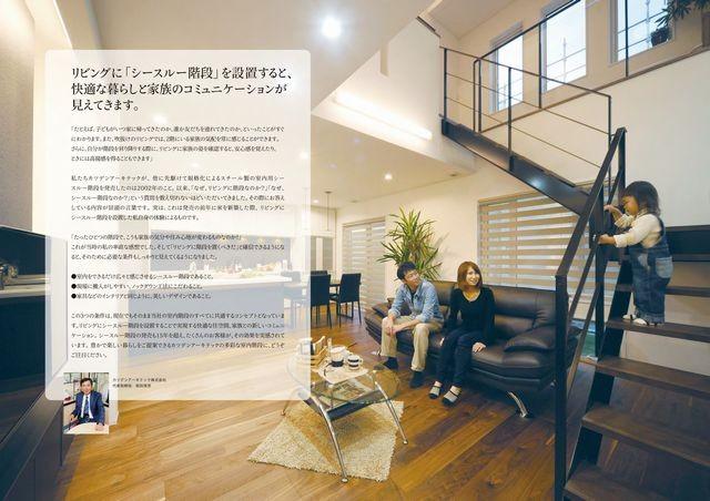 リニューアルする総合カタログ(中面)