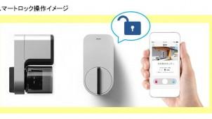 ファミリーネット・ジャパン、スマートロックによる内見予約サービスを開始