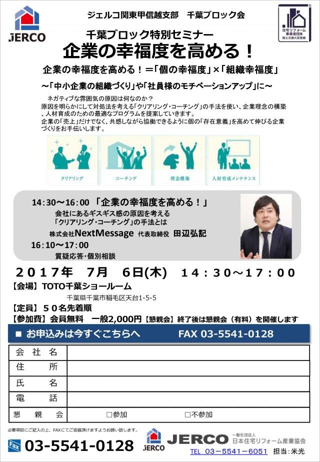 2017年7月6日千葉ブロック会