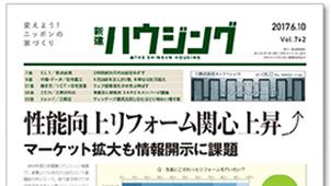 【新建ハウジングちょっと読み!】性能向上リフォーム関心上昇-6月10日号