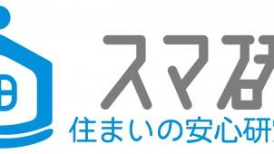 ジャパンホームシールド、情報サイト「住まいの安心研究所」をオープン