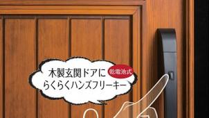 ユダ木工、ハンズフリーキー搭載の木製玄関ドアを発売