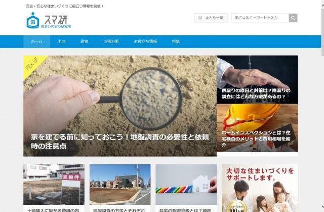 ジャパンホームシールド/住まいの安心研究所HP
