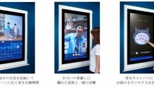 YKK AP、7つの機能で世界とつながる「未来窓」プロトタイプを一般公開