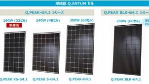 ハンファQセルズ、住宅用太陽電池モジュールの最小サイズを発売