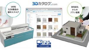 福井コンピュータ、「3Dカタログ.com」スマホ・タブレット対応版を公開