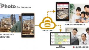 福井コンピュータ、施主との情報共有が可能な施工現場管理サービスを発売