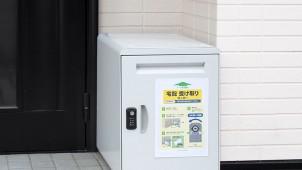 サンワサプライ、防サビ・防水仕様のスチール製宅配ボックスを発売