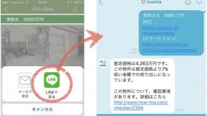 不動産AI査定のHowMa、LINE@中古物件チェッカー機能を開始