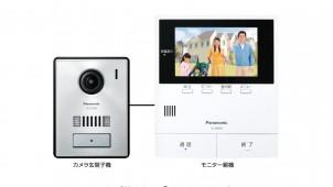 パナソニック、玄関周りを広範囲に確認できるテレビドアホン
