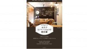 新刊『セルフリノベーションの教科書』