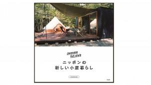 新刊『ニッポンの新しい小屋暮らし』
