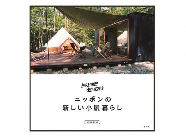 170728newbook_yadokari002