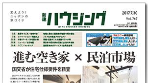 【新建ハウジングちょっと読み!】進む空き家 × 民泊市場-7月30日号