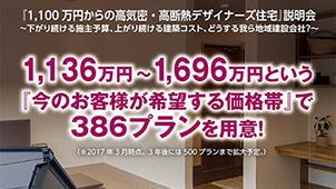 1100万円からの高気密・高断熱デザイナーズ住宅を提案