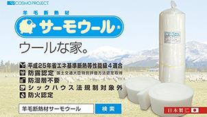 省エネ基準適合、羊毛断熱材「サーモウール」と床用断熱材「パワードライ」