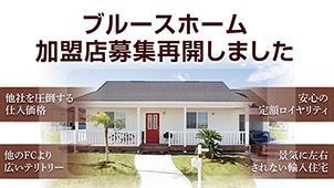 輸入住宅一戸建て「ブルースホーム」の加盟店募集を再開