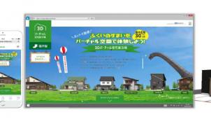 福井コンピュータ、「3Dバーチャル住宅展⽰場」福井版を公開