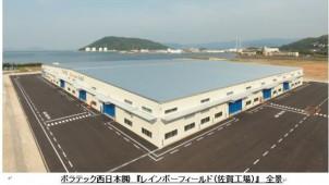 ポラテック、新工場『レインボーフィールド』が佐賀県唐津市に竣工