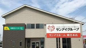 京セラ、「京セラソーラーFC熊谷」開業 サンアイホームとコラボ