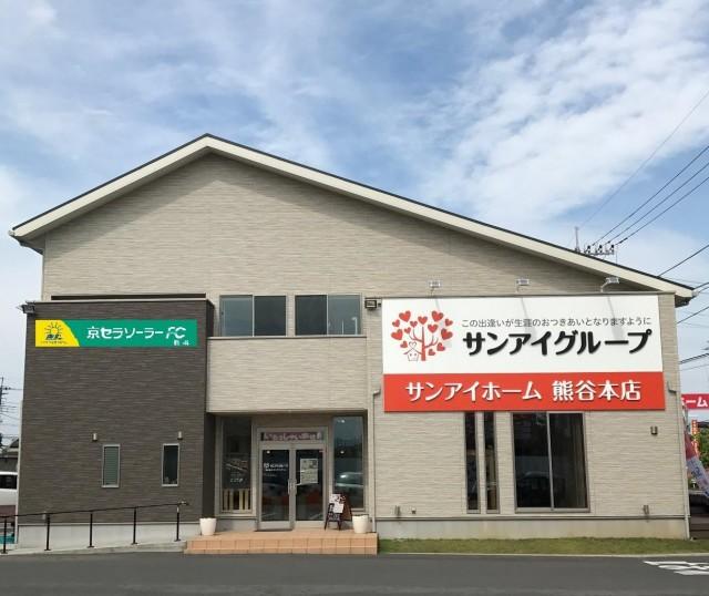京セラソーラーFC熊谷店舗外観