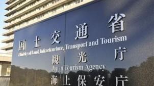 国土の長期展望専門委員会、外国人増加や移住・二地域居住への対応を議論
