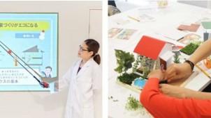 YKK AP、親子ワークショップ「窓から考えるエコハウスづくり」を開催