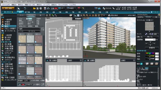 3Dアーキデザイナー操作画面イメージ