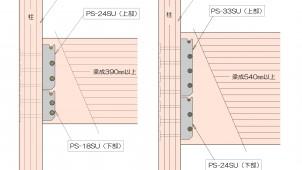 BXカネシン、梁受金物の「2個使い」で使用範囲が拡大