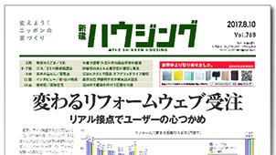 【新建ハウジングちょっと読み!】変わるリフォームウェブ受注-8月10日号