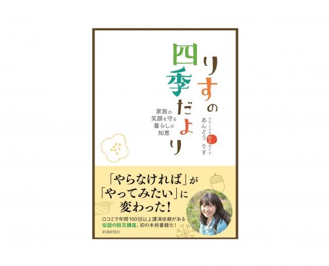 170824newbook