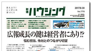 【新建ハウジングちょっと読み!】広報成長の鍵は経営者にあり!?-8月30日号