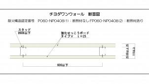 チヨダウーテ、「両面1枚張り」の耐火間仕切壁を発売