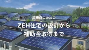 工務店フォーラム、工務店のための無料公開ZEHセミナーを開催