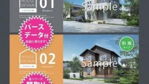 遊ベーシックデザインの会、家づくりの提案ツール「ハウスデザイン集」3シリーズが完成