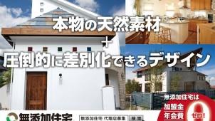 「本物の天然素材」による家づくりを実現、「無添加住宅」代理店を募集