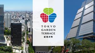 東京ガーデンテラス紀尾井町がBELS最高ランク取得