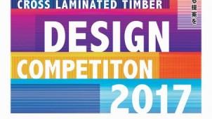 「CLTデザインコンペ2017」を開催、最優秀作品はモデルハウスとして建築