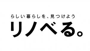 愛媛・松山に「リノべる。」ショールーム 四国初