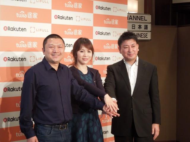 左から、途家の楊昌楽氏、日本途家の鈴木智子氏、楽天LIFULL STAYの太田宗克氏