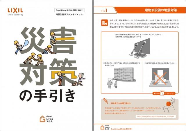 (左)表紙イメージ (右)中面の一例。帳票にはチェック項目がいくつもならんでいる