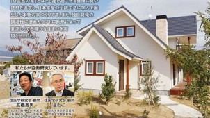 「0宣言の家」、新築・リフォーム会員工務店を募集